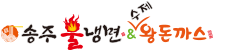 송주불냉면&송주불국밥